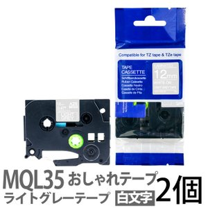 ピータッチキューブ用 互換TZeテープ 12mm ライトグレーテープ 白文字 TZe-MQL35対応 おしゃれテープ お名前シール マイラベル 2個セット|a-e-shop925