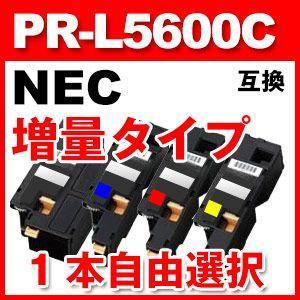 NEC PR-L5600C/5650C/5650F 対応 大容量互換トナー 1本より