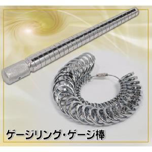 お買い得■リングサイズ棒&リングサイズゲージのセット|a-e-shop925