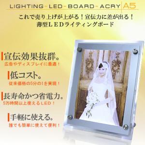 送料無料・LEDライティングボード (アクリルフレーム) A5サイズ|a-e-shop925