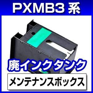 PXMB3 メンテナンスボックス エプソン 互換 IC61/IC62/IC74/IC75/IC76/ インク に|a-e-shop925