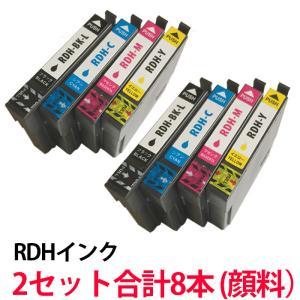 顔料 RDH プリンターインクカートリッジ EPSON 互換インク RDH 4色セットを2セット 合計8本 エプソン 汎用|a-e-shop925
