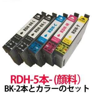 顔料 インク EPSON 互換インク RDH ブラックを2本とカラーを各1本の合計5本セット エプソン 汎用|a-e-shop925
