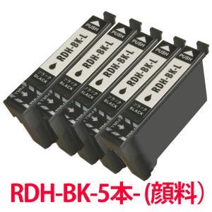 顔料 インク EPSON 互換インク RDH ブラックのみを5本セット エプソン 汎用|a-e-shop925