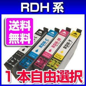 エプソン RDH系互換インクを1本より  汎用 RDH プリンターインクカートリッジ|a-e-shop925