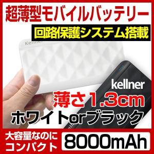 薄型 モバイルバッテリー 大容量 8000mAh スマホ充電器 kellner ポケモンGOに|a-e-shop925
