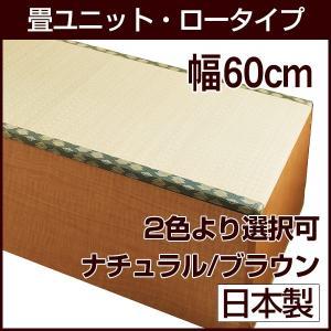 畳ユニット ロータイプ 幅60cm い草を使用の収納畳 畳ベンチ 畳ボックス 畳ベッド等に|a-e-shop925