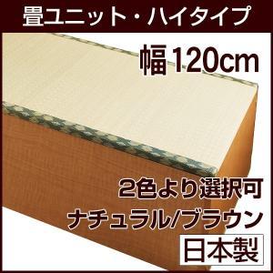 畳ユニット ハイタイプ 幅120cm い草を使用の収納畳 畳ベンチ 畳ボックス 高床  畳ベッド等に|a-e-shop925