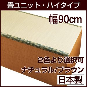 畳ユニット ハイタイプ 幅90cm い草を使用の収納畳 畳ベンチ 畳ボックス 高床  畳ベッド等に|a-e-shop925