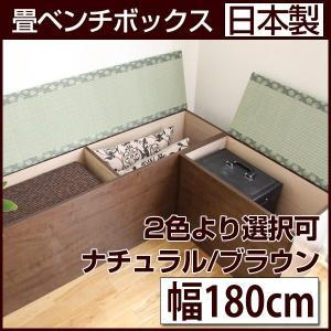 畳ベンチ 幅180cm い草を使用の収納畳 畳ユニットハイタイプと並行使用可 畳ベッド等に|a-e-shop925
