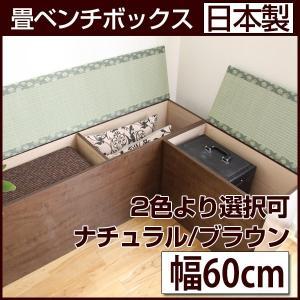 畳ベンチ 幅60cm い草を使用の収納畳 畳ユニットハイタイプと並行使用可 畳ベッド等に|a-e-shop925
