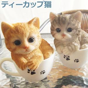 ティーカップ 猫 置物 ねこ カップ キャット インテリア ネコ コップ 飾り 癒し ティーカップキャット|a-e-shop925