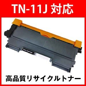 TN-11J  BROTHR リサイクルトナー ブラザー HL-2130 対応|a-e-shop925