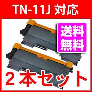 TN-11J  リサイクルトナー ブラザー用 2本セット HL-2130 対応|a-e-shop925