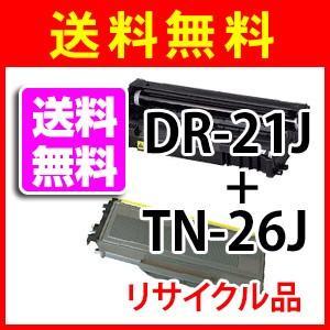 ブラザー DR-21J + TN-26J対応リサイクルドラムとリサイクルトナーのセット|a-e-shop925