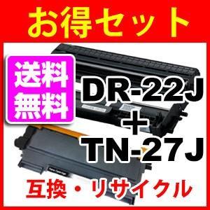 ブラザー用 DR-22J + TN-27J 対応リサイクルドラムとリサイクルトナーのセット|a-e-shop925