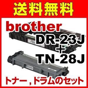 ブラザー用 DR-23J + TN-28J 対応リサイクルドラムとリサイクルトナーのセット|a-e-shop925