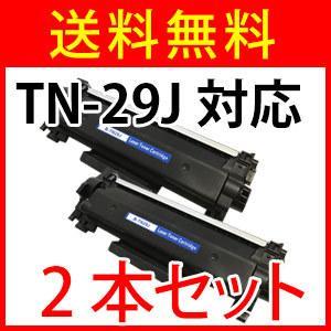 TN-29J  互換トナー 2本セット ブラザー用 TN-29 リサイクルトナー|a-e-shop925
