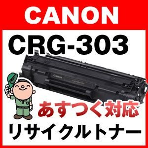 キャノン CRG-303 再生 リサイクル トナー カートリッジ a-e-shop925