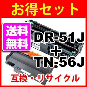 ブラザー用 DR-51J + TN-56J 対応リサイクルドラムとリサイクルトナーのセット|a-e-shop925