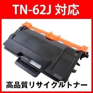 TN-62J対応 リサイクルトナー ブラザー用|a-e-shop925