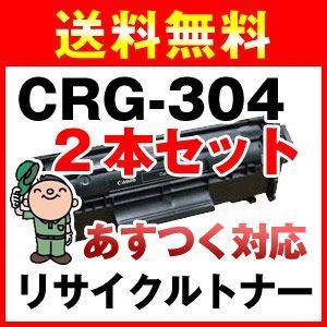 2個 キャノン CRG-304 再生 トナーカートリッジ|a-e-shop925