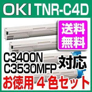 4色セットOKI TNR-C4DK1 ブラック C4DC1(シアン C4DM1 マゼンダ C4DY1 イエロー 対応リサイクルトナー|a-e-shop925