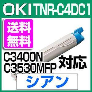 OKI TNR-C4DC1 シアン 対応リサイクルトナー 沖データ 再生トナー 沖電子|a-e-shop925