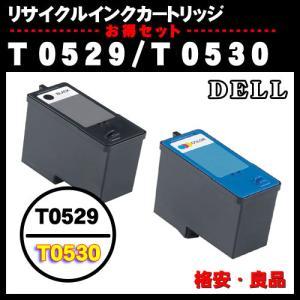 T0529 T0530 ブラックとカラーのセット DELL リサイクルインク|a-e-shop925