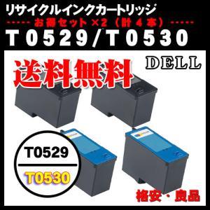 T0529 T0530 ブラックとカラーのセット DELL リサイクルインクを2本ずつ合計4本|a-e-shop925