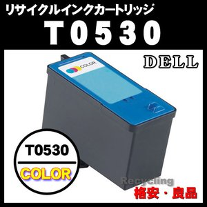 T0530 カラー DELL リサイクルインク|a-e-shop925
