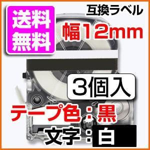 3個セット テプラPRO用 互換テープカートリッジ 12mm 黒地 白文字 マイラベル 汎用テープ|a-e-shop925