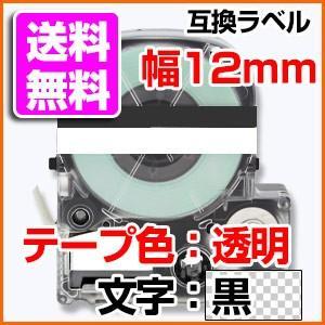 テプラPRO用 互換テープカートリッジ 12mm 透明地 黒文字 マイラベル 汎用テープ|a-e-shop925