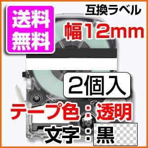 2個セット テプラPRO用 互換テープカートリッジ 12mm 透明地 黒文字 マイラベル 汎用テープ|a-e-shop925