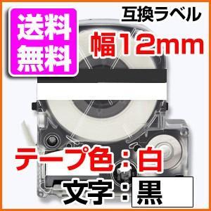 テプラ用 SS12KW SS12K 互換テープカートリッジ 12mm 白地 黒文字 お名前シール マイラベル 名前シール|a-e-shop925