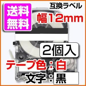 2個セット テプラPRO用 互換テープカートリッジ 12mm 白地 黒文字 マイラベル 汎用テープ|a-e-shop925