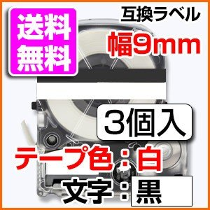 3個セット テプラ用 SS12KW SS12K 互換テープカートリッジ 12mm 白地 黒文字 お名前シール マイラベル 名前シール|a-e-shop925