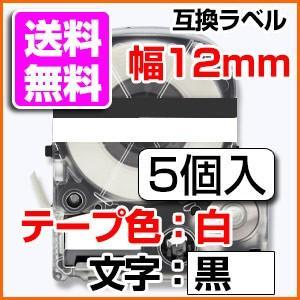 5個セット テプラPRO用 互換テープカートリッジ 12mm 白地 黒文字 マイラベル 汎用テープ|a-e-shop925