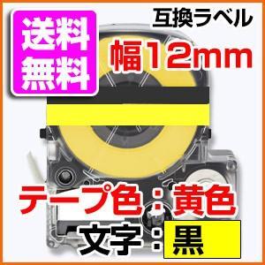 テプラテープ 12mm キングジム用 SC12YW SC12Y 互換 テプラ PRO 黄色地 黒文字 お名前シール マイラベル 名前シール|a-e-shop925