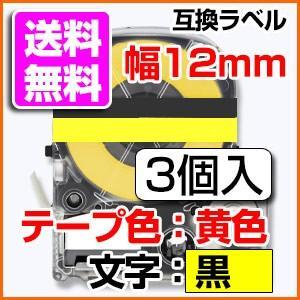 テプラテープ 12mm キングジム用 SC12YW SC12Y 互換 テプラ PRO 黄色地 黒文字 お名前シール マイラベル 名前シール 3個セット|a-e-shop925