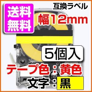 テプラテープ 12mm キングジム用 SC12YW SC12Y 互換 テプラ PRO 黄色地 黒文字 お名前シール マイラベル 名前シール 5個セット|a-e-shop925