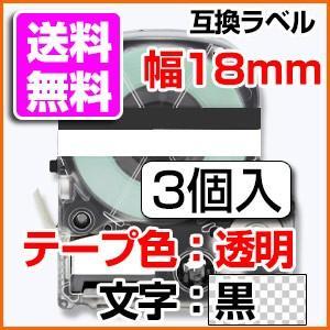 テプラテープ 18mm キングジム用 ST18KW ST18K 互換 テプラ PRO 透明地 黒文字 お名前シール マイラベル 名前シール 3個セット|a-e-shop925