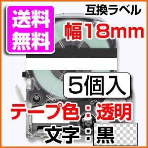 テプラテープ 18mm キングジム用 ST18KW ST18K 互換 テプラ PRO 透明地 黒文字 お名前シール マイラベル 名前シール 5個セット|a-e-shop925