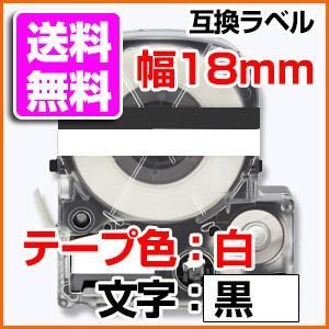 テプラテープ 18mm キングジム用 SS18KW SS18K 互換 テプラ PRO 白地 黒文字 お名前シール マイラベル 名前シール|a-e-shop925