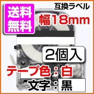 テプラテープ 18mm キングジム用 SS18KW SS18K 互換 テプラ PRO 白地 黒文字 お名前シール マイラベル 名前シール 2個セット|a-e-shop925