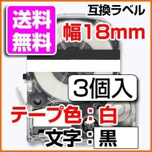 テプラテープ 18mm キングジム用 SS18KW SS18K 互換 テプラ PRO 白地 黒文字 お名前シール マイラベル 名前シール 3個セット|a-e-shop925