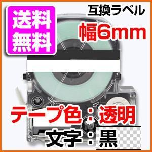 テプラ用 ST6KW ST6K 互換テープカートリッジ 6mm 透明地 黒文字 お名前シール マイラベル 名前シール|a-e-shop925