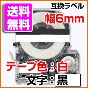 テプラテープ 6mm キングジム用 SS6KW SS6K 互換 テプラ PRO 白地 黒文字 お名前シール マイラベル 名前シール|a-e-shop925