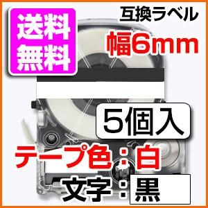 テプラテープ 6mm キングジム用 SS6KW SS6K 互換 テプラ PRO 白地 黒文字 お名前シール マイラベル 名前シール 5個セット|a-e-shop925