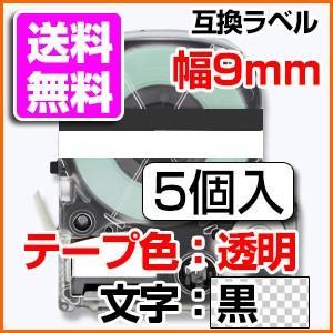 テプラテープ 9mm キングジム用 ST9KW ST9K 互換 テプラ PRO 透明地 黒文字 お名前シール マイラベル 名前シール 5個セット a-e-shop925